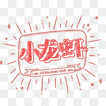 小龙虾艺术字