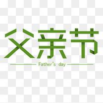 绿色父亲节