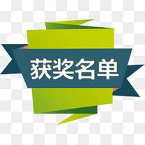 绿色商务简洁获奖名单标签