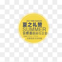 夏日女装促销海报