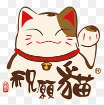 招财猫 祝愿猫 卡通猫 可爱