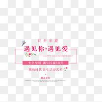 淘宝电商七夕情人节