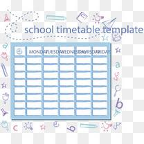 开学季课程表