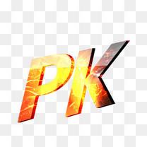 pk艺术字