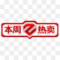 中国红本周热销榜艺术字