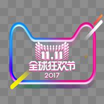 双十一全球狂欢节主题logo
