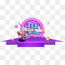紫色舞台效果双十一