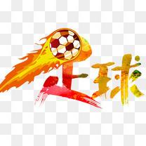 火焰足球创意装饰