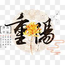 中国风重阳艺术字和菊花