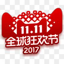双11全球狂欢节logo素材
