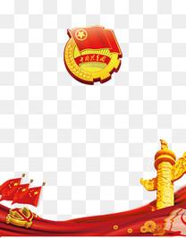 共青团团徽旗帜