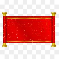 红色中国风展开卷轴