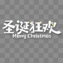 白色圣诞狂欢字体设计