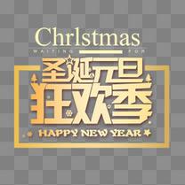 金色圣诞元旦狂欢季字体设计