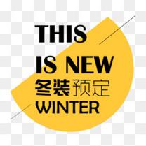 简洁欧美淘宝冬装促销文字排版