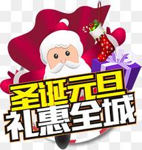 元旦圣诞礼惠全城促销活动主题