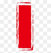 红色水墨风不规则空白印章矢量