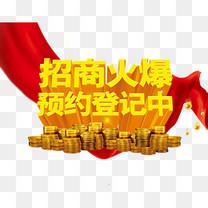 红色绸带背景招商火爆预约登记中金色立体字