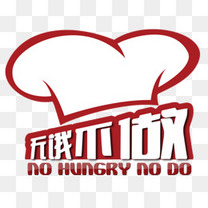 无饿不做logo