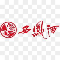西凤酒logo下载