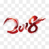 红色毛笔2018字体设计
