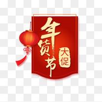 年货节大促红色锦旗