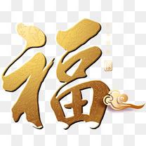 2018新春福字矢量素材