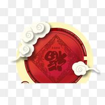 新年春节红色大气简约复古福字设计