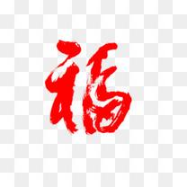 卡通手绘红色毛笔字福
