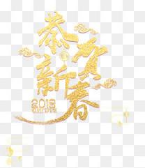 金色恭贺新春免抠素材