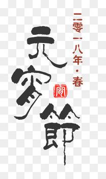 中国传统节日2018年元宵节
