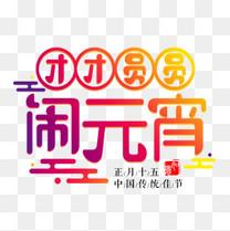 团团圆圆元宵节海报
