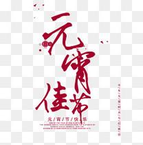 元宵佳节紫色艺术字