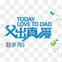 免抠蓝色父亲节艺术字文案