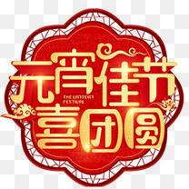 元宵佳节传统红色海报