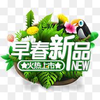早春新品促销活动主题艺术字下载