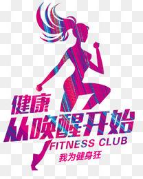 彩色手绘扁平化全民健身海报