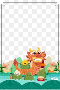 端午节粽子与赛龙舟主题边框