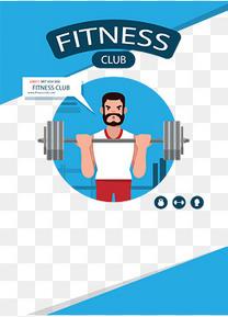 蓝色边框健身房海报