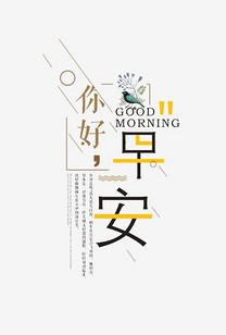 你好早安艺术字
