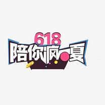 618陪你疯一夏艺术字素材