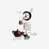 茶道艺术字体装饰素材图案