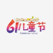 61儿童节艺术字