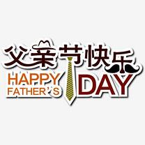 打领带父亲节快乐免抠