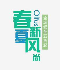 春夏新风尚艺术字
