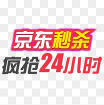 彩色简约京东秒杀活动标签