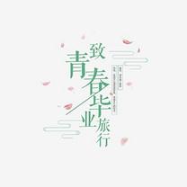 毕业季致青春毕业旅行艺术字