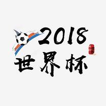 2018世界杯足球赛毛笔艺术字