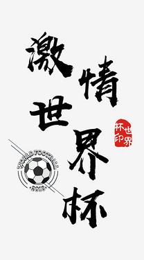 2018激情世界杯足球赛毛笔艺术字