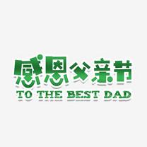 感恩父亲节绿色艺术字